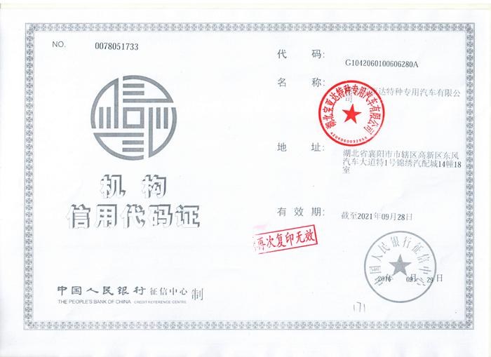 宝亚达机构信誉代码证