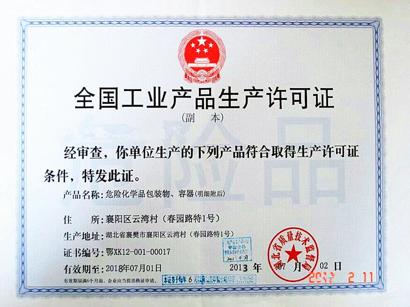 危险品包装物生产许可证