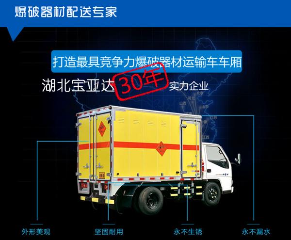 欧马可6.9吨5米防爆车